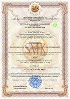 Разрешение на использования знака СМК ИСО  9001