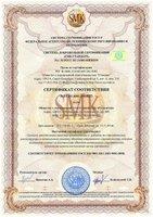 Сертификат соответствия СМК ИСО 9001-2011