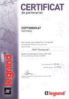 Сертификат партнера компании Legrand