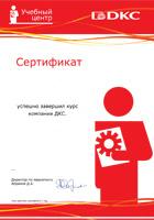 Сертификат ДКС