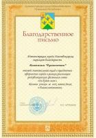 Благодарственное письмо от администрации города Новочебоксарска