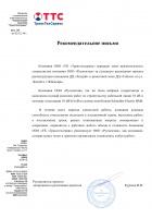 Рекомендательное письмо от компании ТрансТехСервис