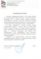 Рекомендательное письмо от ЗАО «Иркутскэнергострой»