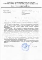 Рекомендательное письмо от Сорочинского МЭС