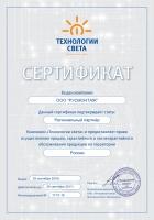 """Сертификат регионального партнера """"Технологии света"""""""